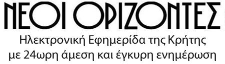 ΝΕΟΙ ΟΡΙΖΟΝΤΕΣ
