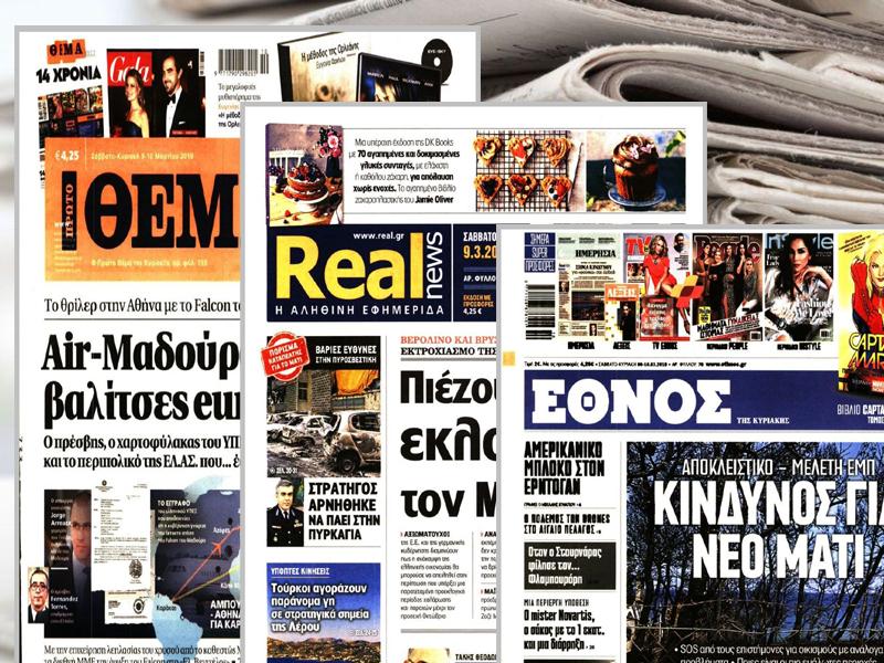 Tα πρωτοσέλιδα των Κυριακάτικων εφημερίδων (9-8-2020)